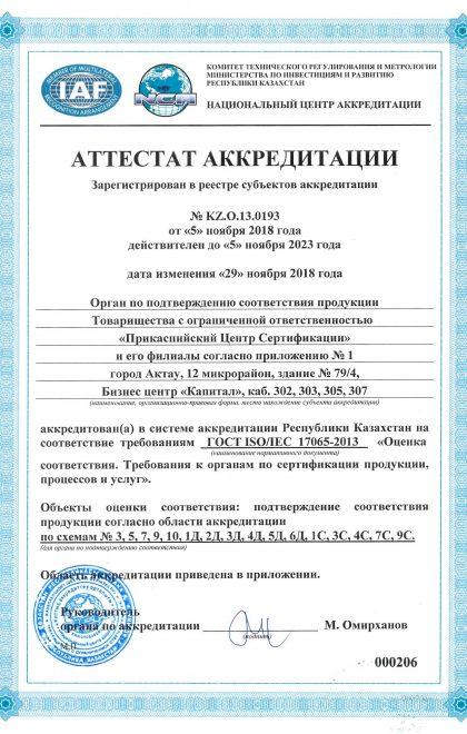 1-Аттестат-ГОСТ-ИСО--ЕАЭС-17065-2013-1