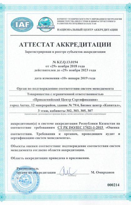 2-Аттестат-рус-СТ-РК-ISO--17021-1-2015