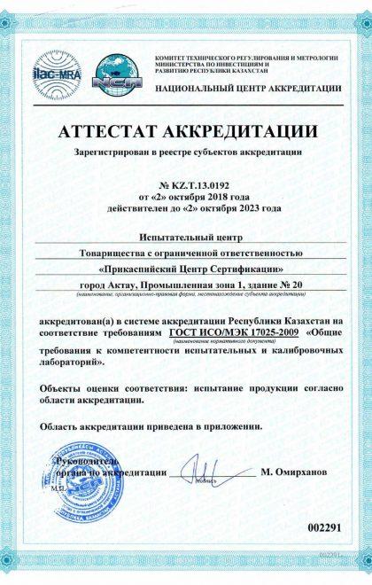 3-Аттестат-ИСО-МЭК-17025-2009-1