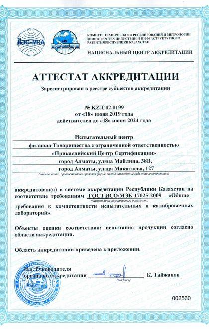 4-Аттестат-ИСО-МЭК-17025-2009-1