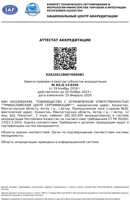 accreditation_certificate_ru_4254 (2)