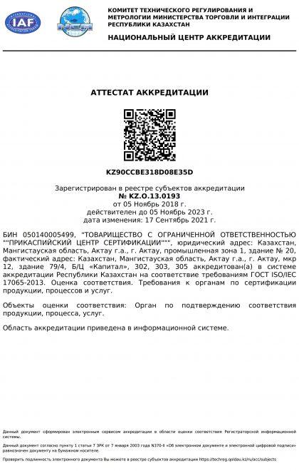 Аттестат ОПС П электронный 17065 с изменениями 17.09.21г.